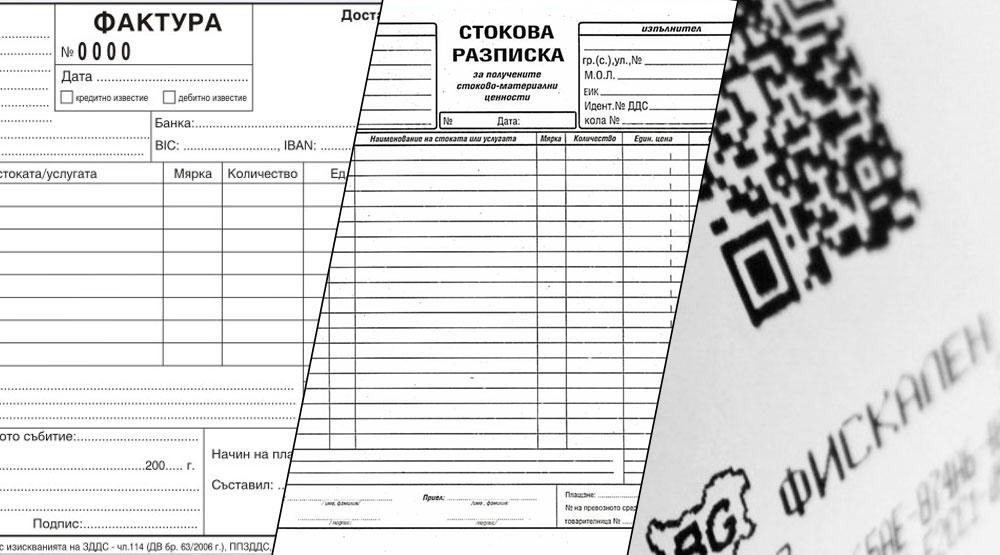 Подсигурена доставка - Необходими документи - Интерсервиз Узунови АД
